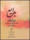 بدایع غزلیات سعدی شیرازی (فارسی-انگلیسی)