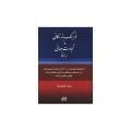 فرهنگ بازرگانی و تجارت جهانی انگلیسی فارسی