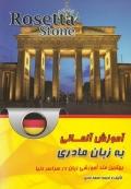 آموزش آلمانی به زبان مادری