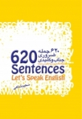 620 جمله ضروری جذاب و کلیدی