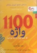 1100 واژه