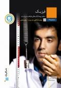 کتاب طبقه بندی شده فیزیک ریاضی