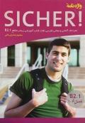 واژه نامه آلمانی فارسی SICHER  B2.1