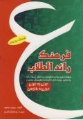 فرهنگ رائد الطلاب عربی به عربی،عربی به فارسی