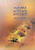 فرهنگ فشرده  روسی به فارسی  فارسی به روسی