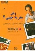 کتابسفر به زبان چینی 2