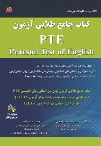 کتاب جامع طلایی آزمون PTE