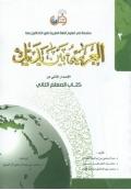 العربیه بین یدیک 2 کتاب المعلم الأول