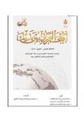 المعجم العربی بین یدیک (فرهنگ لغات تصویری العربیه بین یدیک)