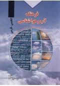 فرهنگ آب و هواشناسی انگلیسی به فارسی