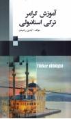 آموزش گرامر ترکی استانبولی