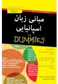 مبانی زبان اسپانیایی For Dummies