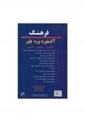 فرهنگ آکسفورد ورد پاور  انگلیسی - انگلیسی - فارسی