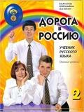 AOPORA B POCCNIO 2