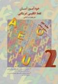 خودآموز آسان تلفظ انگلیسی امریکایی جلد دوم