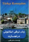 زبان ترکی استامبولی در تجارت
