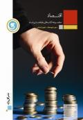 کتاب طبقه بندی شده اقتصاد