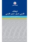 فرهنگ فارسی - دَری  دَری - فارسی