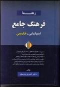 فرهنگ جامع اسپانیایی فارسی