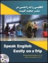 انگلیسی را به راحتی در سفر صحبت کنید