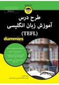طرح درس آموزش زبان انگلیسی (TEFL)