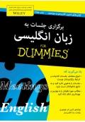 برگزاری جلسات به زبان انگلیسی For Dummies
