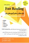 درک مطلب جامع آزمون های زبان Fast Reading