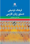 فرهنگ توصیفی دستور زبان فارسی