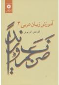 آموزش زبان عربی ۲