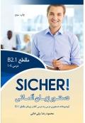دستور زبان آلمانی SICHER B2.1