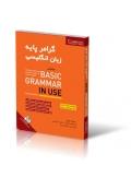 ترجمه Basic Grammar In Use 4th
