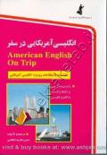 انگلیسی آمریکایی در سفر+CD