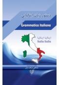دستور زبان ایتالیایی