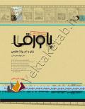 زبان و ادبیات فارسی (سال چهارم دبیرستان)