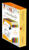 مجموعه 11 جلدی داستان های ساده شده روسی به زبان روسی از نام آوران پرآوازۀ روسیه
