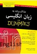 مذاکرات به زبان انگلیسی For Dummies