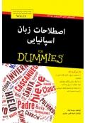 اصطلاحات زبان اسپانیایی For Dummies