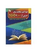 خودآموز مکالمه عربی از صفر تا صد