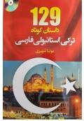 ۱۲۹ داستان ترکی استانبولی فارسی