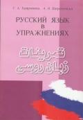 تمرینات زبان روسی