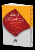 فرهنگ روسی انگلیسی به فارسی