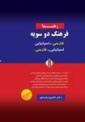 فرهنگ دوسویه  فارسی به اسپانیایی  اسپانیایی به فارسی