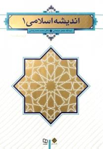 اندیشه اسلامی 1 (ویراست دوم)