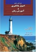 ترجمه Principles of Language Learning and Teaching 6th Edition