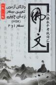 واژگان آزمون تعیین سطح زبان چینی HSK - سطح 1 و 2