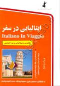 ایتالیایی در سفر+CD