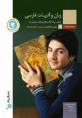 کتاب طبقه بندی شده زبان و ادبیات فارسی عمومی