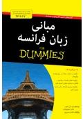 مبانی زبان فرانسه