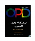 Oxford Picture Dictionary 3rd English-Persian