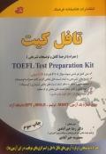 تافل کیت TOEFL Test Preparation Kit